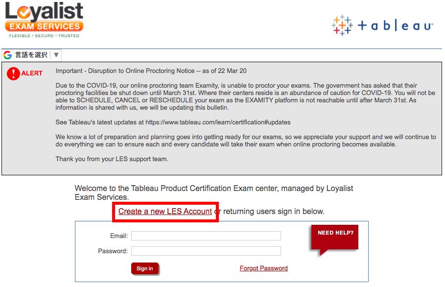 Tableu試験システムに登録する