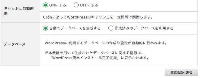 WordPressインストール-入力内容