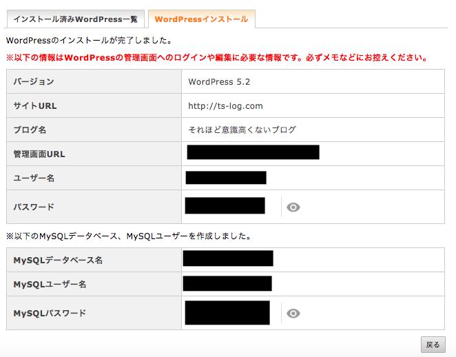 WordPressインストール-登録情報