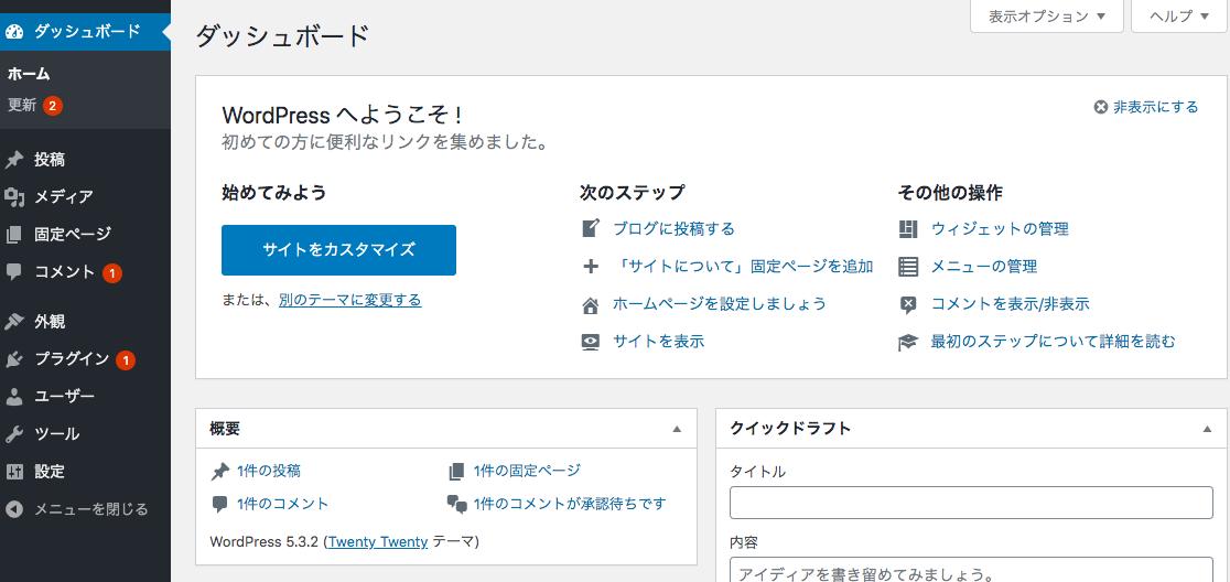 WordPressダッシュボード画面