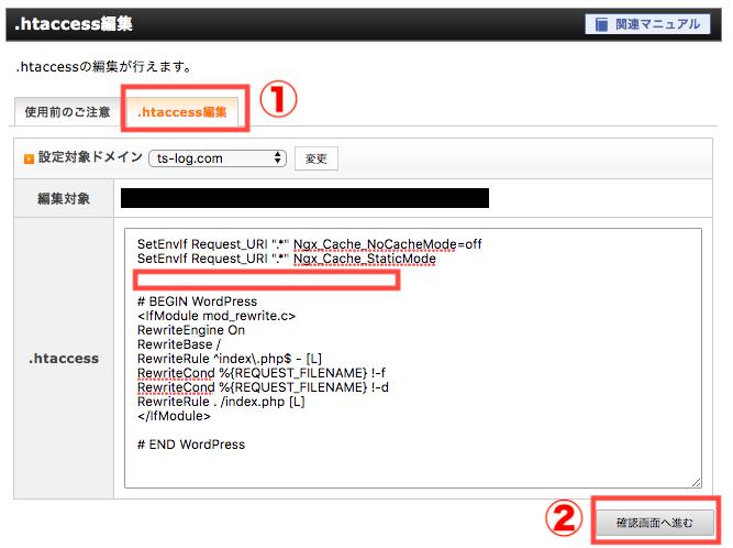 htaccessファイルの編集