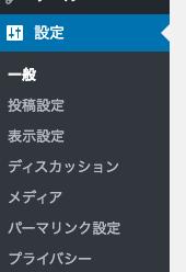WordPressのURL変更