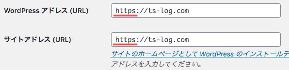 WordPressでhttpsに変更する