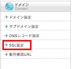Xサーバー-SSL設定画面へ