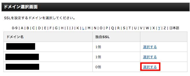 SSL設定-ドメイン選択
