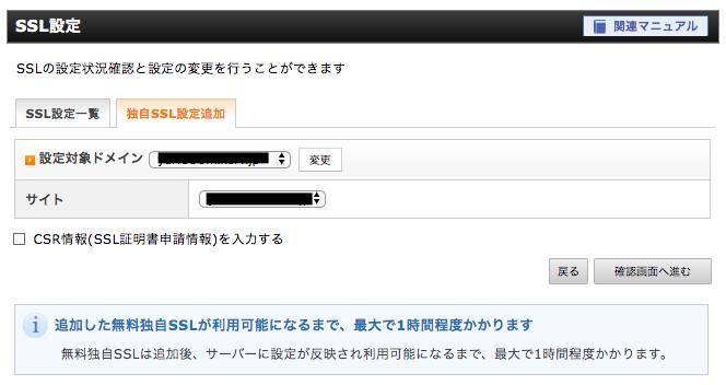SSL設定-ドメインの設定と確認