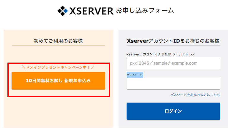 Xサーバー申し込み アカウント選択画面