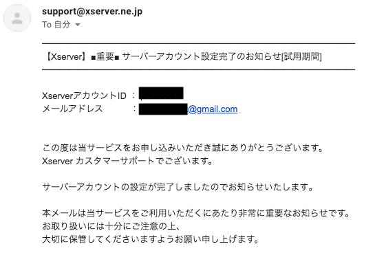 Xサーバー登録完了メール