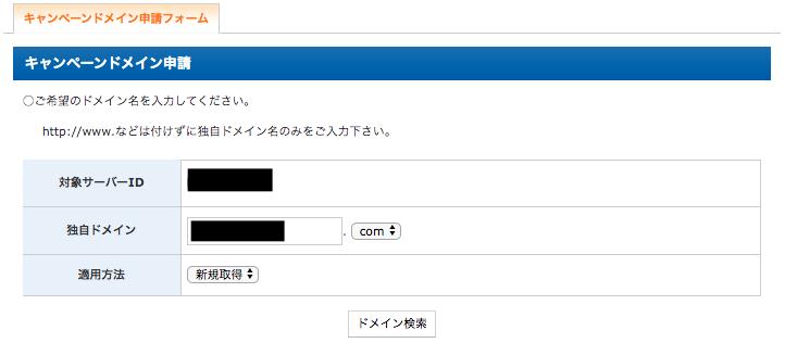 Xサーバー-ドメイン検索