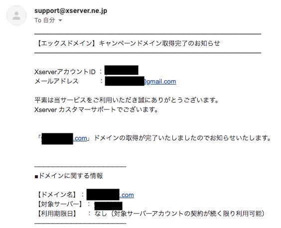 Xサーバー-ドメイン申請完了
