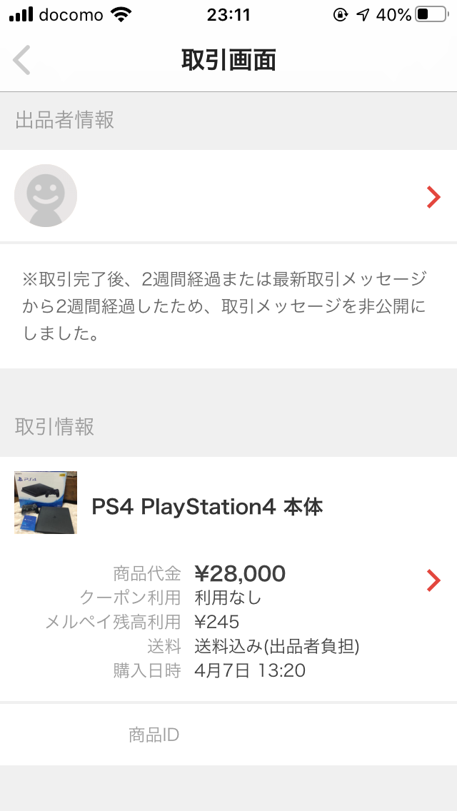 メルカリでPS4を購入