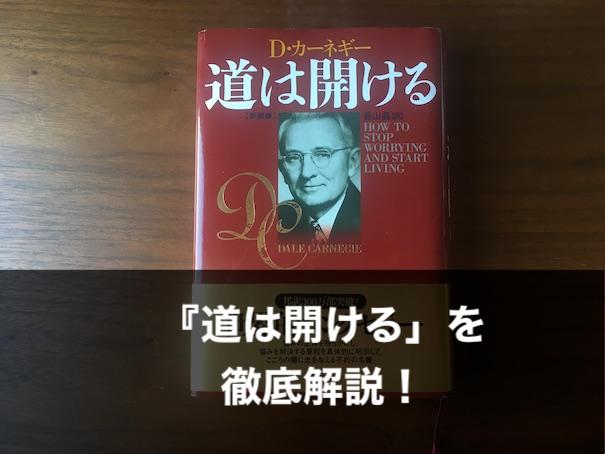 『道は開ける』の書籍