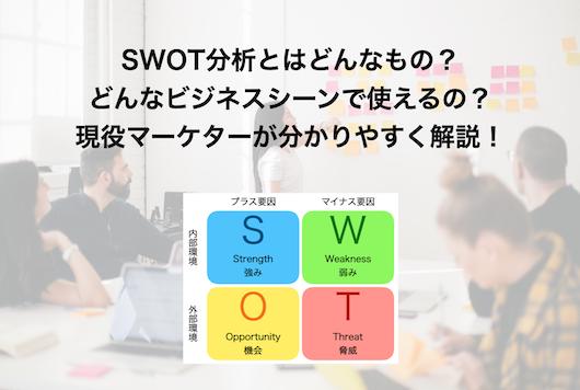 SWOT分析記事アイキャッチ