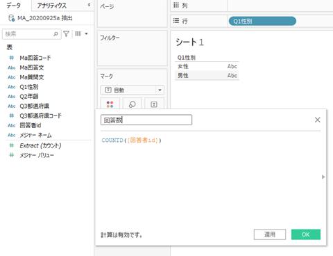 単式回答数をカウントする計算式を作成する