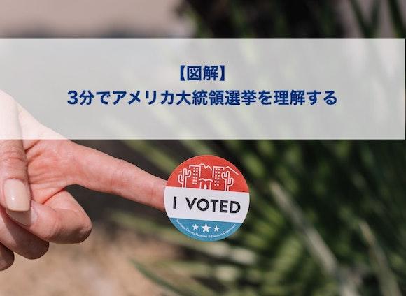 【図解】3分で理解するアメリカ大統領選挙