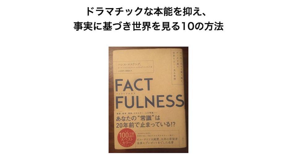 FACT FULNESSはドラマチックな本能を抑え、事実に基づき世界を見る10の方法を示す