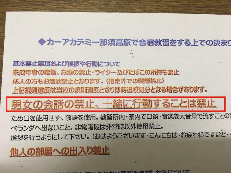 カーアカデミー那須高原での生活ルール