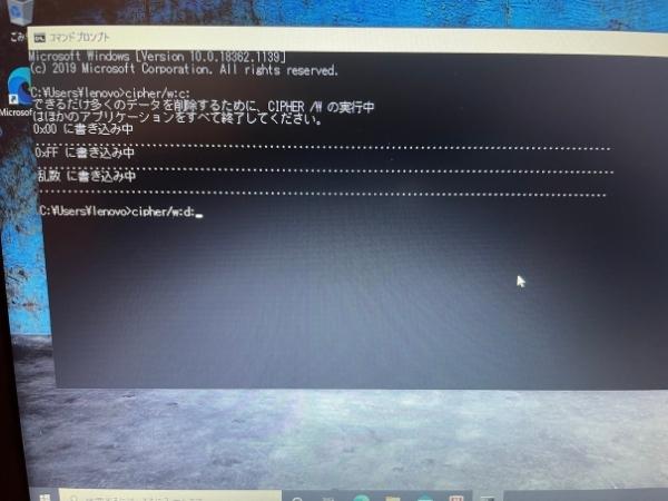 Windows10 Cipherコマンドの実行2