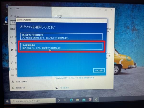 Windows10初期化手順4