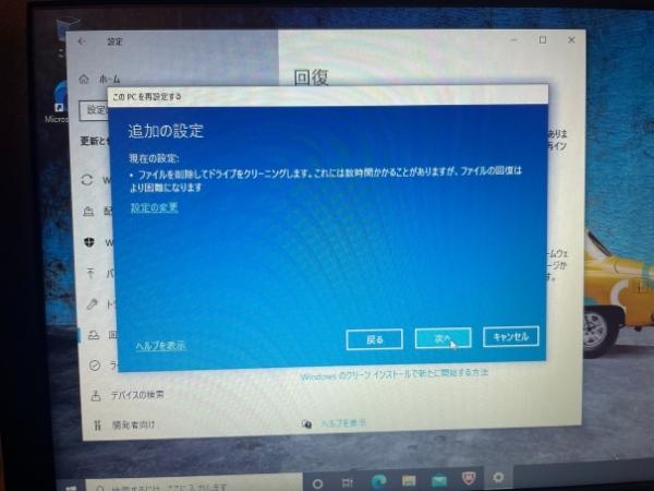 windows10初期化手順6